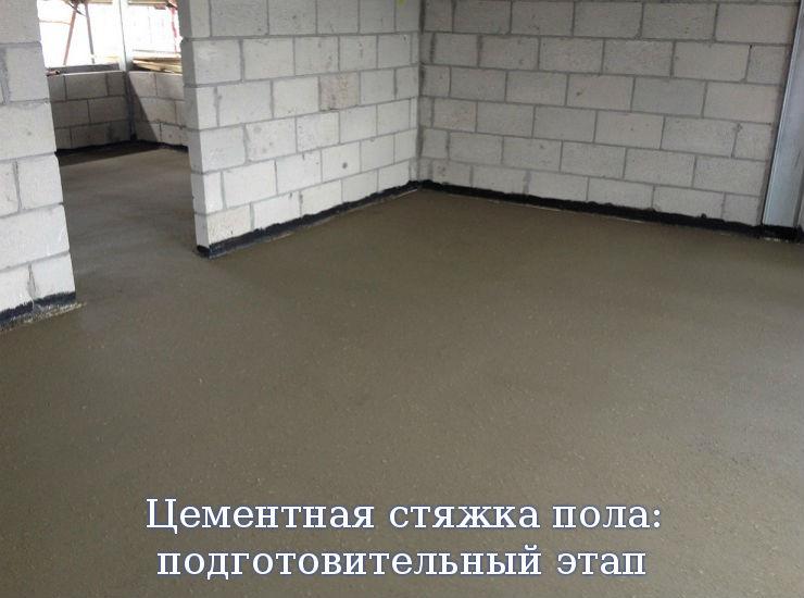 Цементная стяжка пола: подготовительный этап