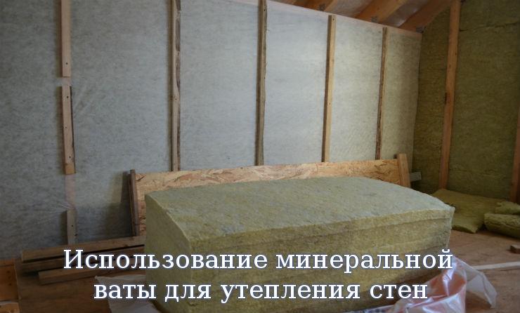 Использование минеральной ваты для утепления стен