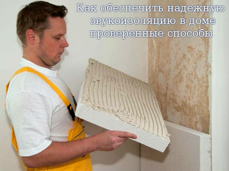 Как обеспечить надежную звукоизоляцию в доме - проверенные способы