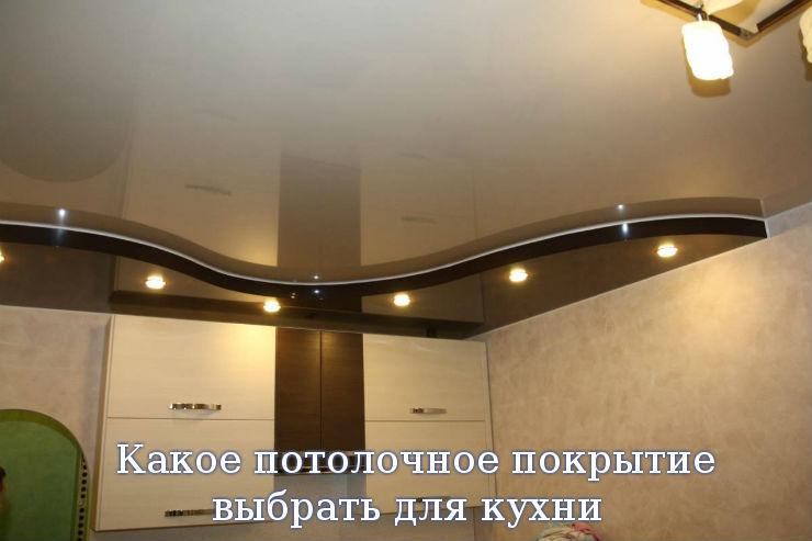 Какое потолочное покрытие выбрать для кухни