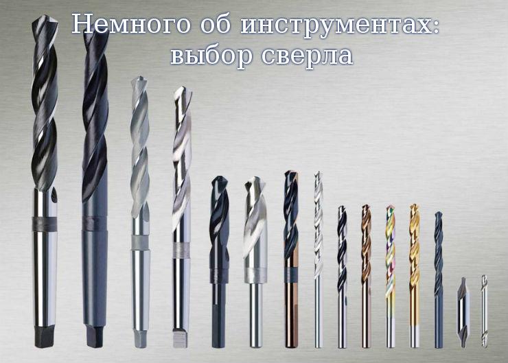 Немного об инструментах: выбор сверла