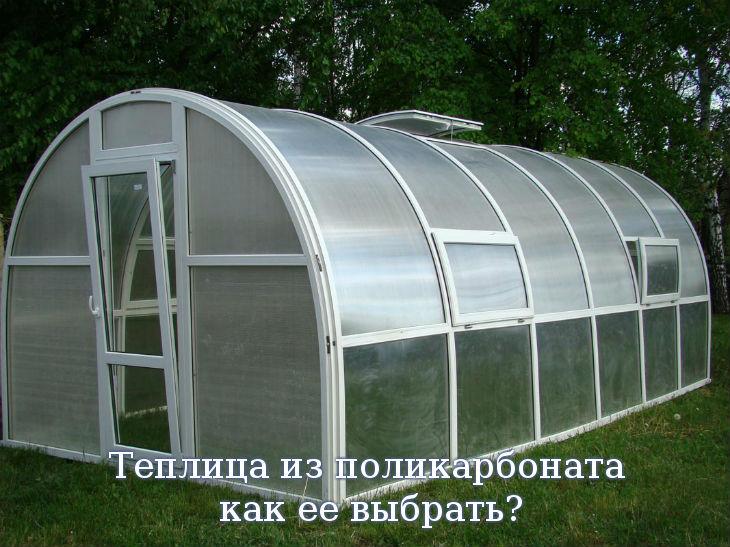 Теплица из поликарбоната - как ее выбрать?