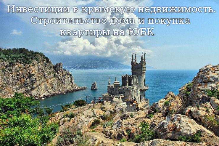 Инвестиции в крымскую недвижимость. Строительство дома и покупка квартиры на ЮБК
