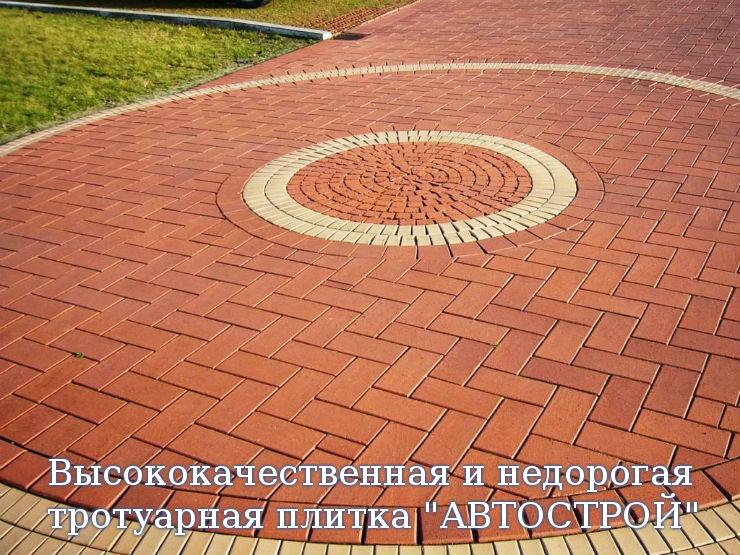 """Высококачественная и недорогая тротуарная плитка """"АВТОСТРОЙ"""""""