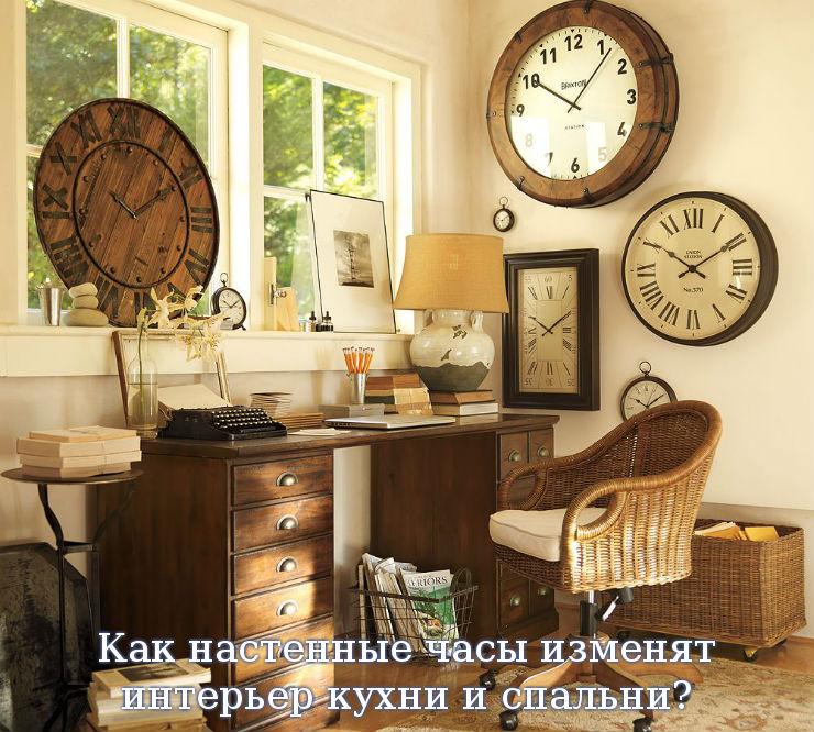 Как настенные часы изменят интерьер кухни и спальни?