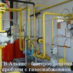 ТГВ-Альянс - быстрое решение проблем с газоснабжением