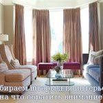 Выбираем шторы для интерьера - на что обратить внимание?