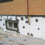 Утепление цоколя дома снаружи и виды его отделки