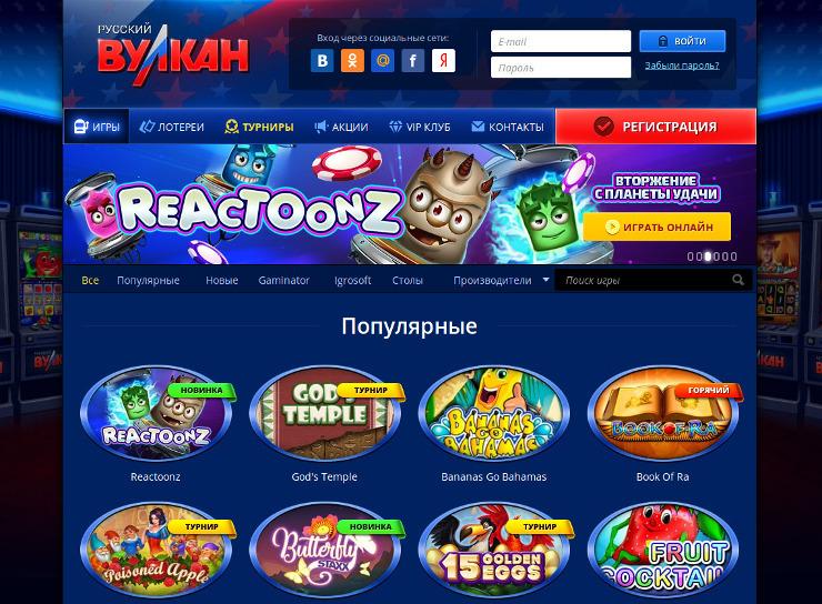 Казино Вулкан игровые автоматы онлайн на деньги Официальный сайт Vulkan