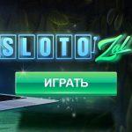 Казино Слотозал — проверь свою удачу