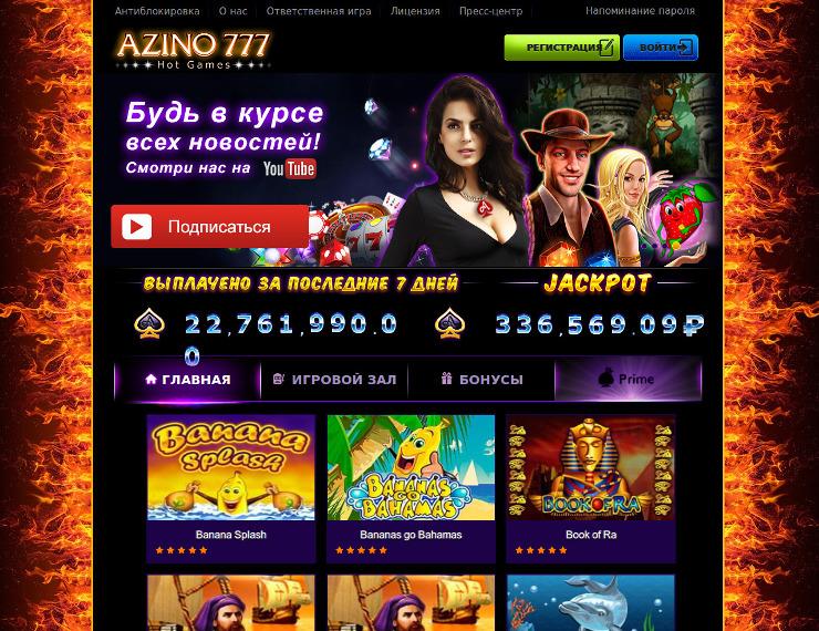 Скачать популярные азартные игровые аппараты на азартном портале Азино 777