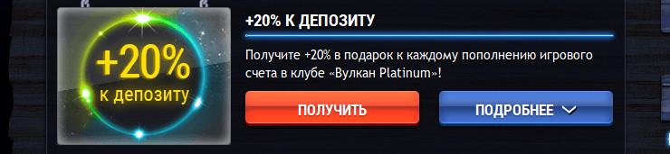 Бонусы и программа лояльности в казино Вулкан Платинум