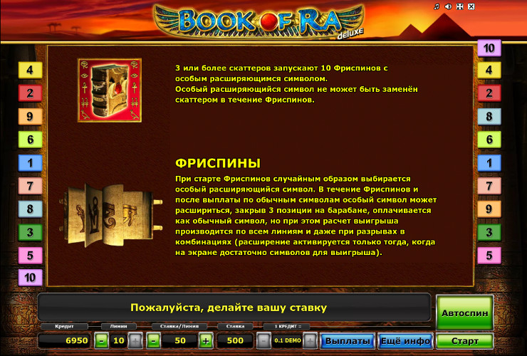 Игровой автомат Book of Ra Deluxe - в казино Вулкан Россия сорви большой куш
