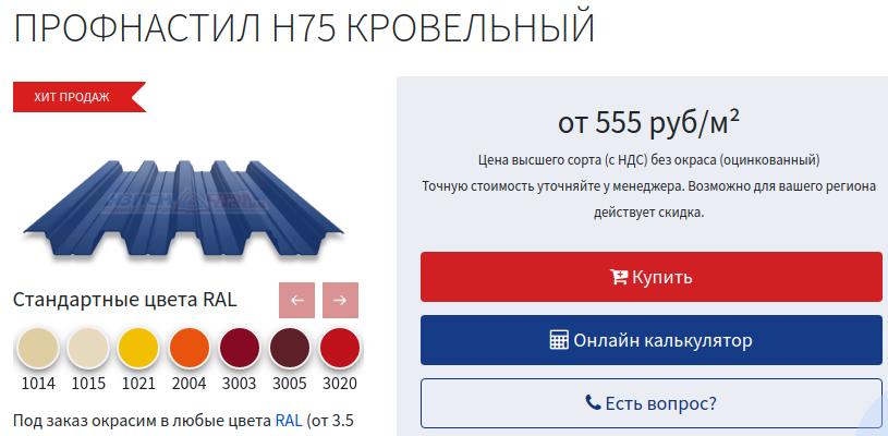 профнастил н75