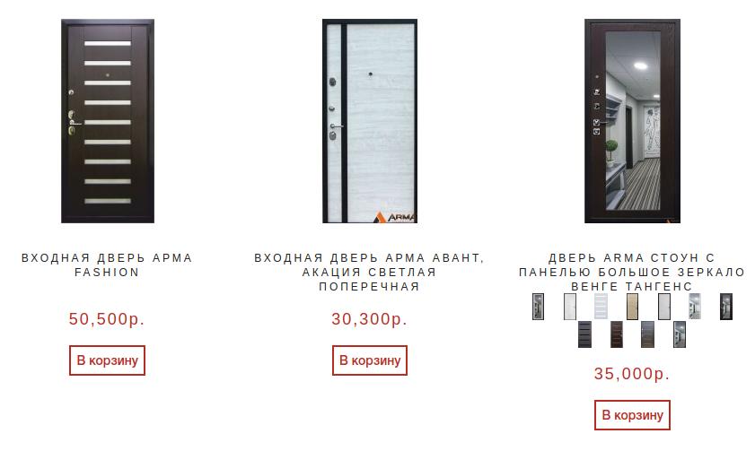 Входные двери Arma
