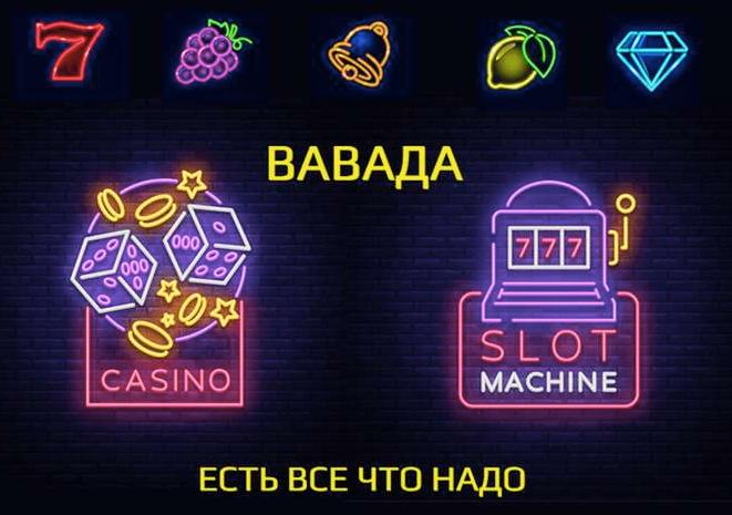 играть в казино Vavada