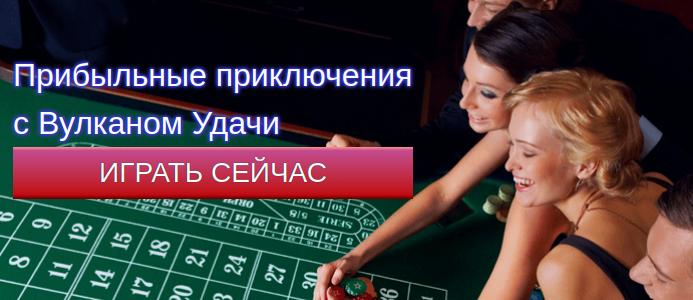 Твой Вулкан казино