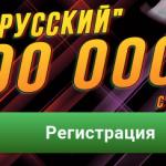 Вулкан Старс бонус за регистрацию